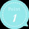 吹き出し青Point1